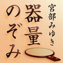 器量のぞみ/宮部みゆき(著)、斉藤由貴(朗読)