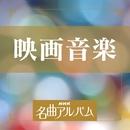 NHK名曲アルバム「映画音楽」/V.A.