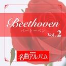 NHK名曲アルバム「ベートーヴェン2」/V.A.