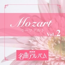 NHK名曲アルバム「モーツァルト2」/V.A.