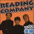 リーディングカンパニー vol.2 後編/大沢在昌・宮部みゆき・京極夏彦(著)(朗読)