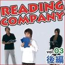リーディングカンパニー vol.3 後編/大沢在昌・宮部みゆき・京極夏彦(著)(朗読)