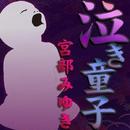泣き童子/宮部みゆき(著)、平田満(朗読)