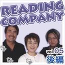 リーディングカンパニー vol.5 後編/大沢在昌・宮部みゆき・京極夏彦(著)(朗読)