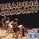 リーディングカンパニー vol.7 後編/大沢在昌・宮部みゆき・京極夏彦(著)(朗読)