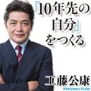 工藤公康 「10年先の自分」をつくる/工藤公康(著)、藤原勝也(朗読)
