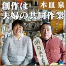 木皿泉「創作は夫婦の共同作業」/木皿泉(著)(朗読)