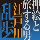 押絵と旅する男/江戸川乱歩(著)、嶋田久作(朗読)