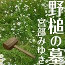 野槌の墓/宮部みゆき(著)、佐野史郎(朗読)