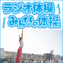 ラジオ体操 みんなの体操/指導:多胡 肇 ピアノ演奏:幅 しげみ