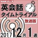 放送版-NHK「英会話タイムトライアル」2017.12月1週分/スティーブ・ソレイシィ