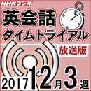 放送版-NHK「英会話タイムトライアル」2017.12月3週分/スティーブ・ソレイシィ