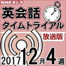 放送版-NHK「英会話タイムトライアル」2017.12月4週分/スティーブ・ソレイシィ