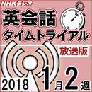 放送版-NHK「英会話タイムトライアル」2018.1月2週分/スティーブ・ソレイシィ