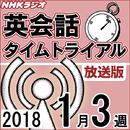 放送版-NHK「英会話タイムトライアル」2018.1月3週分/スティーブ・ソレイシィ