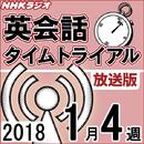 放送版-NHK「英会話タイムトライアル」2018.1月4週分/スティーブ・ソレイシィ