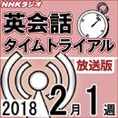 放送版-NHK「英会話タイムトライアル」2018.2月1週分/スティーブ・ソレイシィ