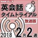 放送版-NHK「英会話タイムトライアル」2018.2月2週分/スティーブ・ソレイシィ