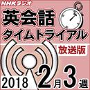 放送版-NHK「英会話タイムトライアル」2018.2月3週分/スティーブ・ソレイシィ