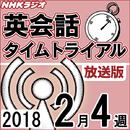 放送版-NHK「英会話タイムトライアル」2018.2月4週分/スティーブ・ソレイシィ