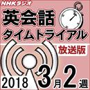 放送版-NHK「英会話タイムトライアル」2018.3月2週分/スティーブ・ソレイシィ