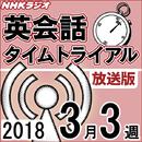 放送版-NHK「英会話タイムトライアル」2018.3月3週分/スティーブ・ソレイシィ