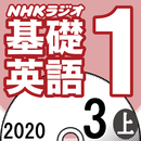 NHK「基礎英語1」2020.03月号 (上)/田村岳充