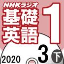 NHK「基礎英語1」2020.03月号 (下)/田村岳充