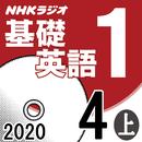 NHK「基礎英語1」2020.04月号 (上)/田村岳充