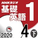 NHK「基礎英語1」2020.04月号 (下)/田村岳充