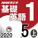 NHK「基礎英語1」2020.05月号 (上)/田村岳充