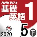 NHK「基礎英語1」2020.05月号 (下)/田村岳充