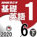 NHK「基礎英語1」2020.06月号 (下)/田村岳充