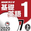 NHK「基礎英語1」2020.07月号 (上)/田村岳充