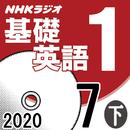 NHK「基礎英語1」2020.07月号 (下)/田村岳充