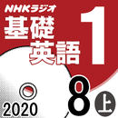 NHK「基礎英語1」2020.08月号 (上)/田村岳充