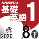 NHK「基礎英語1」2020.08月号 (下)/田村岳充