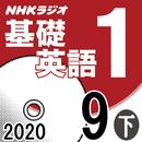 NHK「基礎英語1」2020.09月号 (下)/田村岳充
