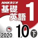 NHK「基礎英語1」2020.10月号 (下)/田村岳充