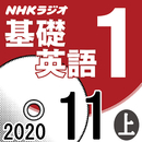 NHK「基礎英語1」2020.11月号 (上)/田村岳充
