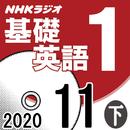 NHK「基礎英語1」2020.11月号 (下)/田村岳充