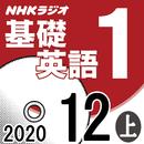 NHK「基礎英語1」2020.12月号 (上)/田村岳充