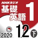 NHK「基礎英語1」2020.12月号 (下)/田村岳充