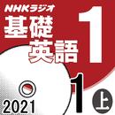 NHK「基礎英語1」2021.01月号 (上)/田村岳充