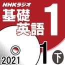 NHK「基礎英語1」2021.01月号 (下)/田村岳充