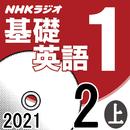 NHK「基礎英語1」2021.02月号 (上)/田村岳充
