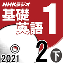 NHK「基礎英語1」2021.02月号 (下)/田村岳充