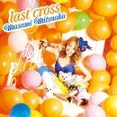 last cross(通常盤)/光岡昌美