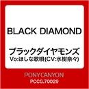 BLACK DIAMOND/ブラックダイヤモンズ Vo:ほしな歌唄(CV:水樹奈々)