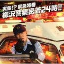 実録!? 緊急特番 柳沢警察密着24時!!/柳沢慎吾